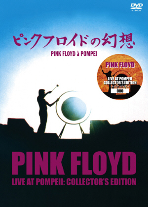 New Pink Floyd and Whitesnake – Collectors Music Reviews